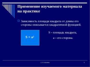 С.Н.Нагаева * Применение изучаемого материала на практике Зависимость площади