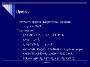 С.Н.Нагаева * Пример Построить график квадратичной функции у = х²-2х-3 Постро