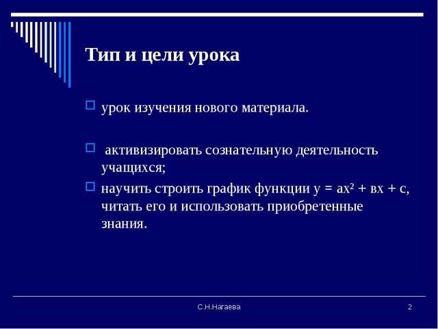 С.Н.Нагаева * Тип и цели урока урок изучения нового материала. активизировать...