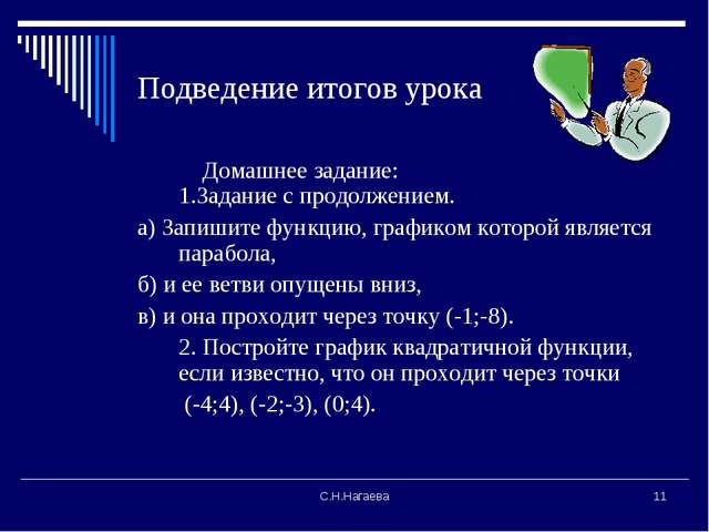 С.Н.Нагаева * Подведение итогов урока Домашнее задание: 1.Задание с продолжен...
