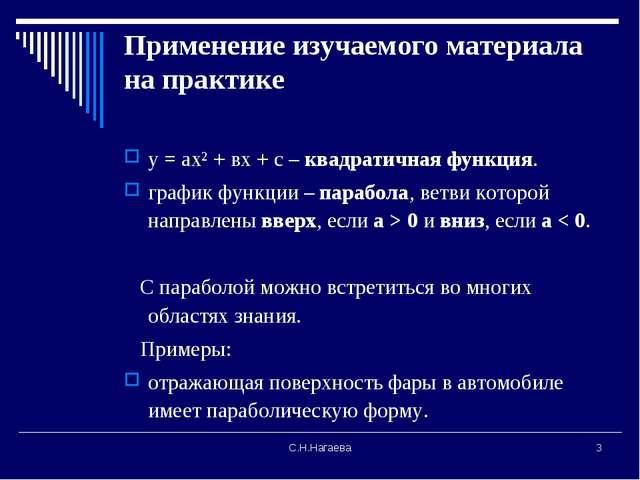 С.Н.Нагаева * Применение изучаемого материала на практике у = ах² + вх + с –...