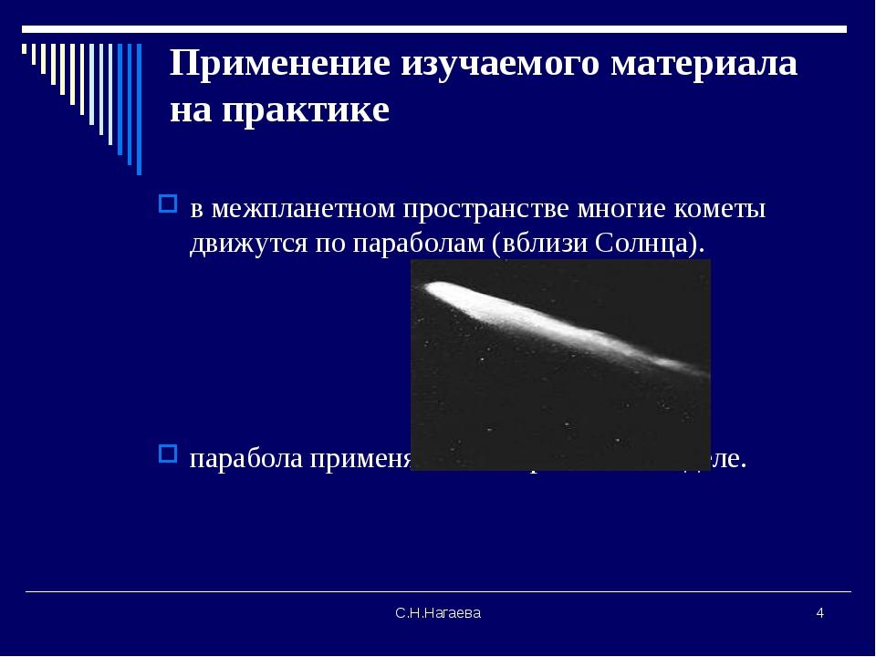 С.Н.Нагаева * Применение изучаемого материала на практике в межпланетном прос...