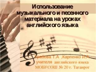 Использование музыкального и песенного материала на уроках английского языка