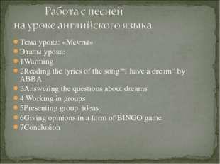 """Тема урока: «Мечты» Этапы урока: 1Warming 2Reading the lyrics of the song """"I"""