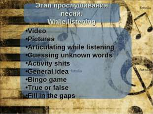 Этап прослушивания песни. While listening Video Pictures Articulating while l