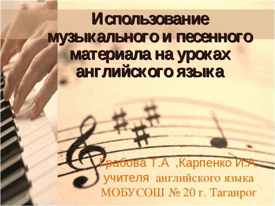Использование музыкального и песенного материала на уроках английского языка...