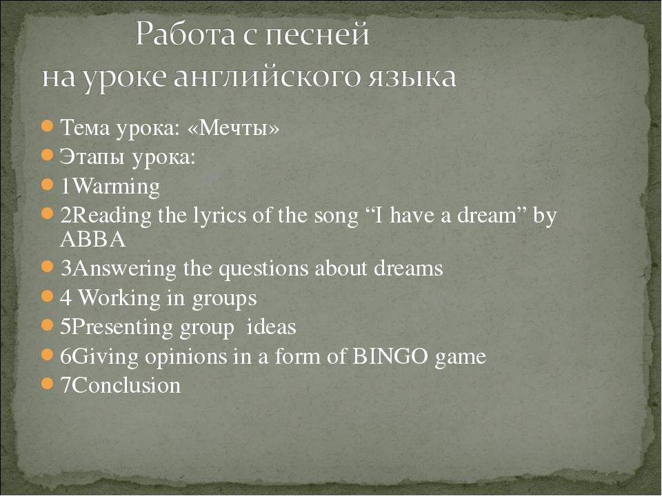 """Тема урока: «Мечты» Этапы урока: 1Warming 2Reading the lyrics of the song """"I..."""