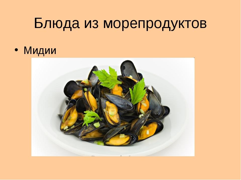 Блюда из морепродуктов Мидии