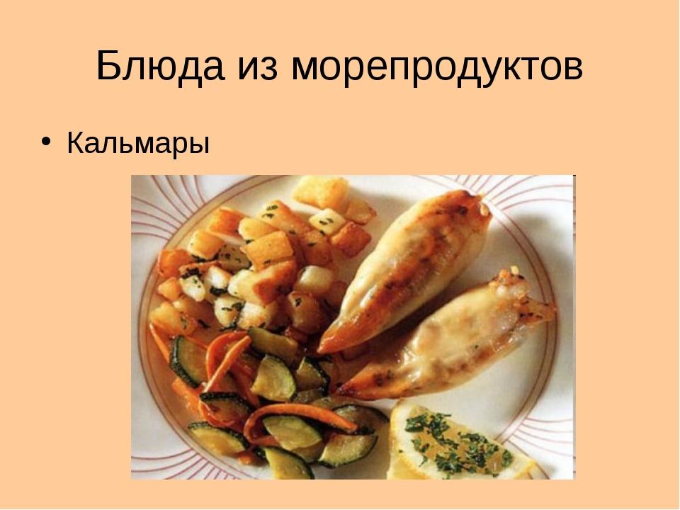 Блюда из морепродуктов Кальмары