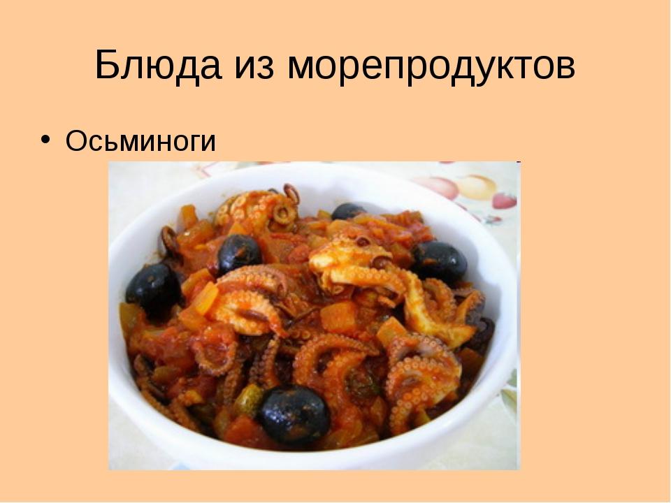 Блюда из морепродуктов Осьминоги