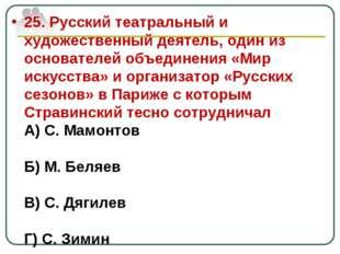 25. Русский театральный и художественный деятель, один из основателей объедин