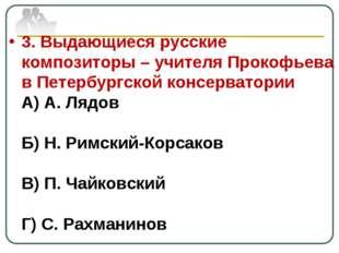 3. Выдающиеся русские композиторы – учителя Прокофьева в Петербургской консер