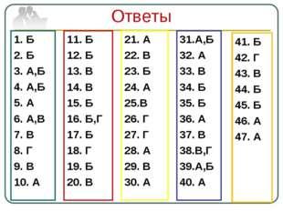 Ответы 1. Б 2. Б 3. А,Б 4. А,Б 5. А 6. А,В 7. В 8. Г 9. В 10. А 11. Б 12. Б 1