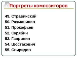 Портреты композиторов 49. Стравинский 50. Рахманинов 51. Прокофьев 52. Скряби