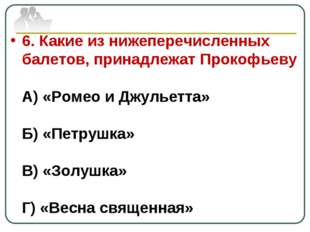 6. Какие из нижеперечисленных балетов, принадлежат Прокофьеву А) «Ромео и Джу