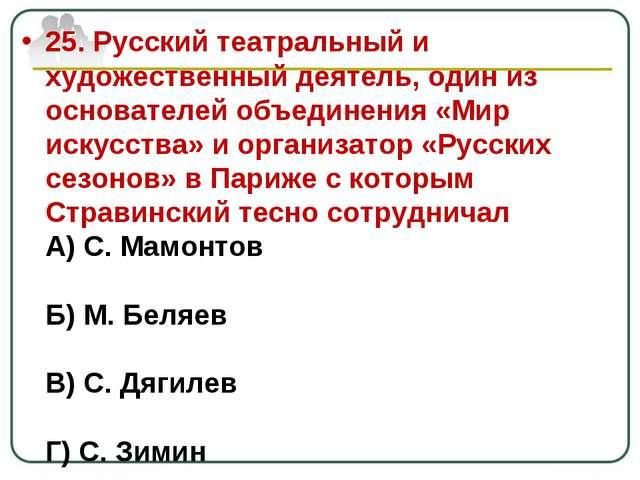 25. Русский театральный и художественный деятель, один из основателей объедин...