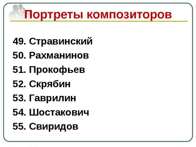 Портреты композиторов 49. Стравинский 50. Рахманинов 51. Прокофьев 52. Скряби...