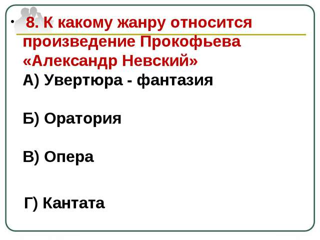8. К какому жанру относится произведение Прокофьева «Александр Невский» А) У...