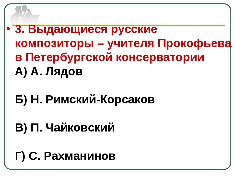 3. Выдающиеся русские композиторы – учителя Прокофьева в Петербургской консер...