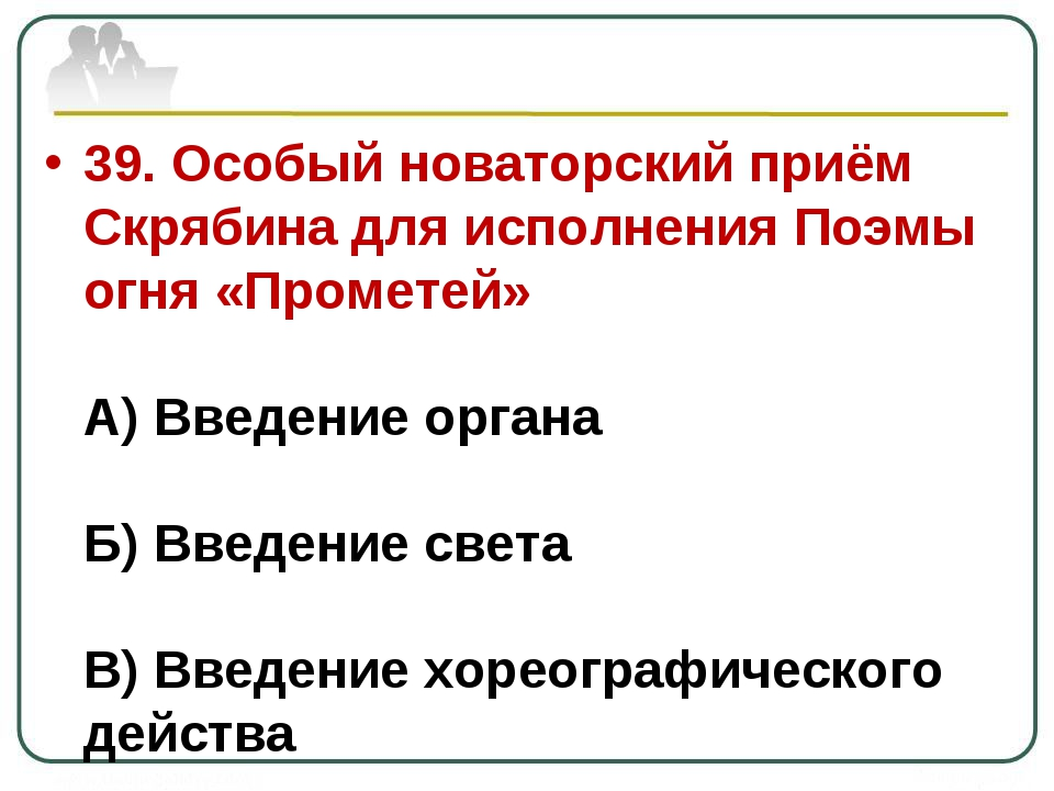 39. Особый новаторский приём Скрябина для исполнения Поэмы огня «Прометей» А)...