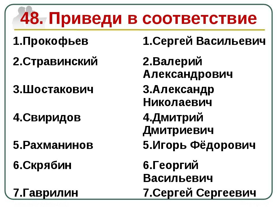 48. Приведи в соответствие 1.Прокофьев1.Сергей Васильевич 2.Стравинский2.Ва...