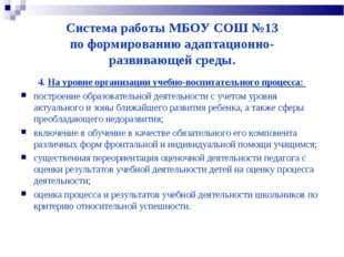 Система работы МБОУ СОШ №13 по формированию адаптационно- развивающей среды.
