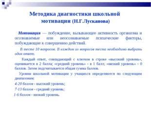 Методика диагностики школьной мотивации (Н.Г.Лусканова) Мотивация — побуждени