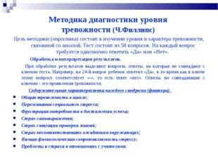 Методика диагностики уровня тревожности (Ч.Филлипс) Цель методики (опросника