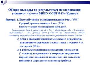 Общие выводы по результатам исследования учащихся 4 класса МБОУ СОШ №13 г.Кун