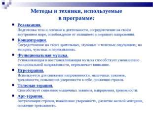 Методы и техники, используемые в программе: Релаксация. Подготовка тела и пс