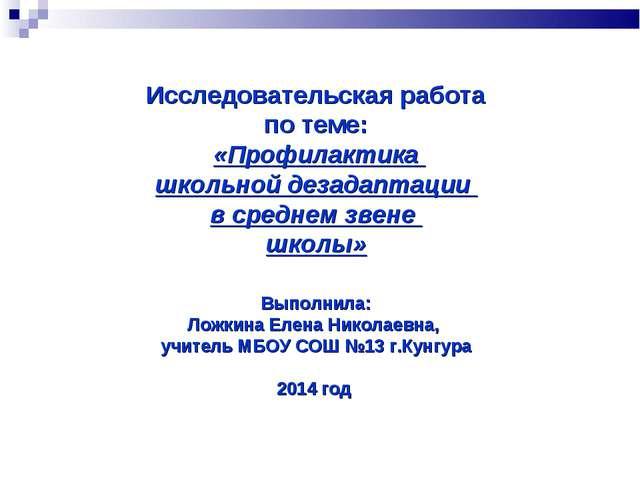 Исследовательская работа по теме: «Профилактика школьной дезадаптации в средн...