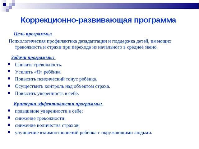 Коррекционно-развивающая программа Цель программы: Психологическая профилакти...