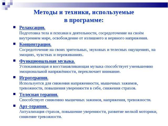 Методы и техники, используемые в программе: Релаксация. Подготовка тела и пс...