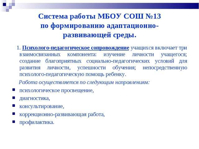 Система работы МБОУ СОШ №13 по формированию адаптационно- развивающей среды....
