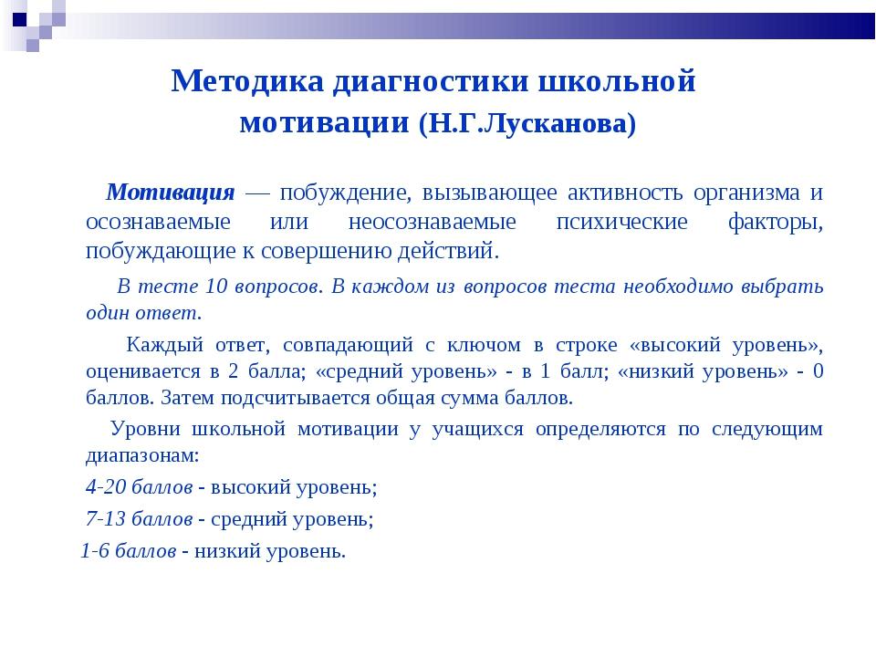 Методика диагностики школьной мотивации (Н.Г.Лусканова) Мотивация — побуждени...