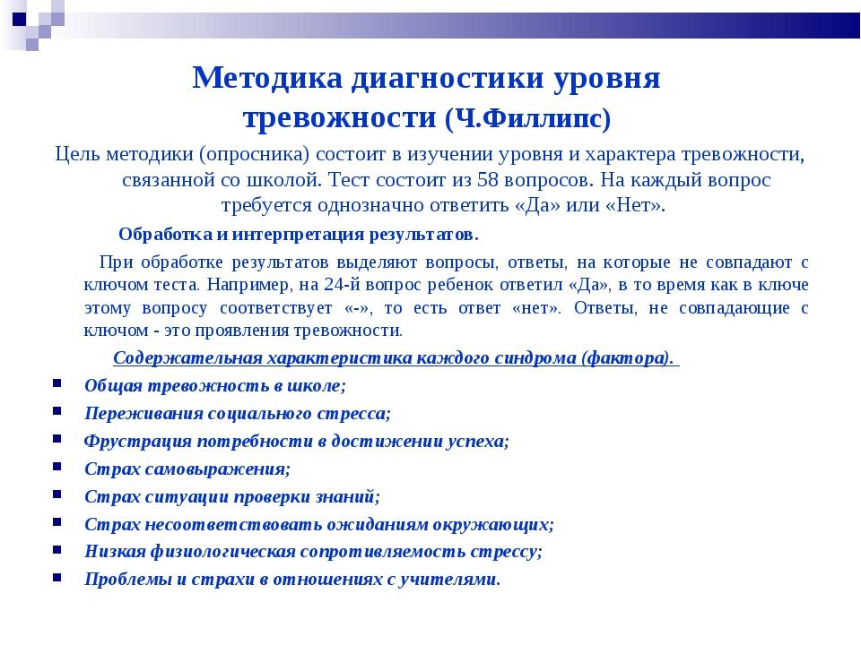 Методика диагностики уровня тревожности (Ч.Филлипс) Цель методики (опросника...