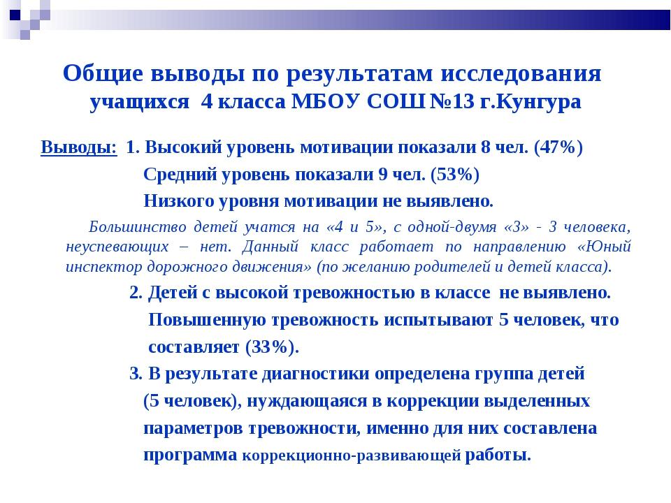 Общие выводы по результатам исследования учащихся 4 класса МБОУ СОШ №13 г.Кун...