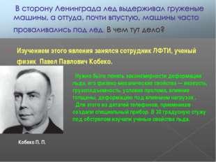Изучением этого явления занялся сотрудник ЛФТИ, ученый физик Павел Павлович К