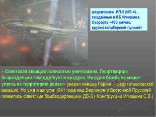 штурмовики ИЛ-2 (ИЛ-4) , созданные в КБ Илюшина. Скорость –430 км/час, крупно