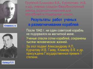 После 1942г. ни один советский корабль не подорвался на магнитной мине. Учен