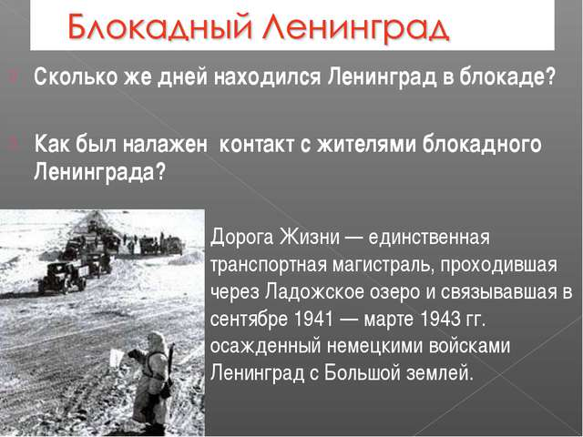 Сколько же дней находился Ленинград в блокаде? Как был налажен контакт с жите...