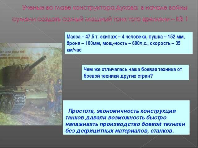 Масса – 47,5 т, экипаж – 4 человека, пушка – 152 мм, броня – 100мм, мощность...