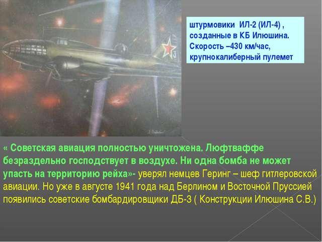 штурмовики ИЛ-2 (ИЛ-4) , созданные в КБ Илюшина. Скорость –430 км/час, крупно...