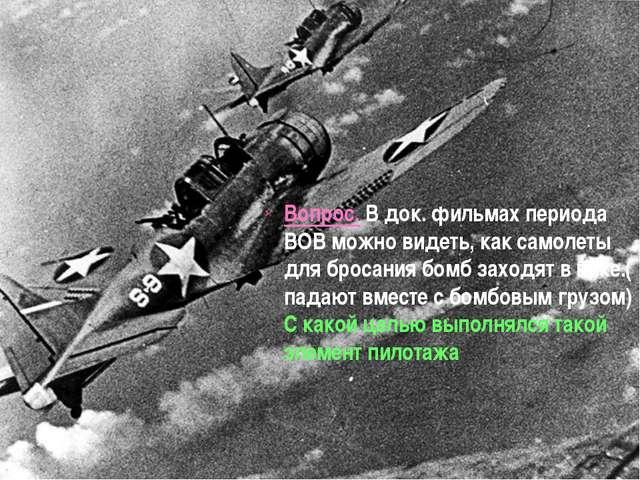 Вопрос. В док. фильмах периода ВОВ можно видеть, как самолеты для бросания бо...