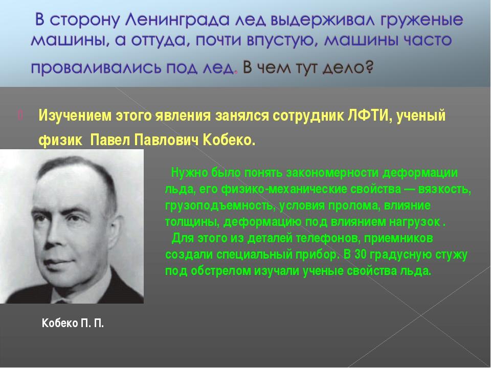 Изучением этого явления занялся сотрудник ЛФТИ, ученый физик Павел Павлович К...