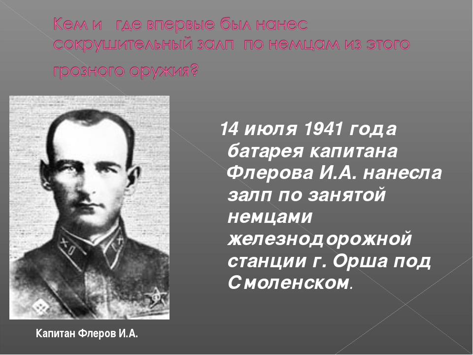 14 июля 1941 года батарея капитана Флерова И.А. нанесла залп по занятой немц...