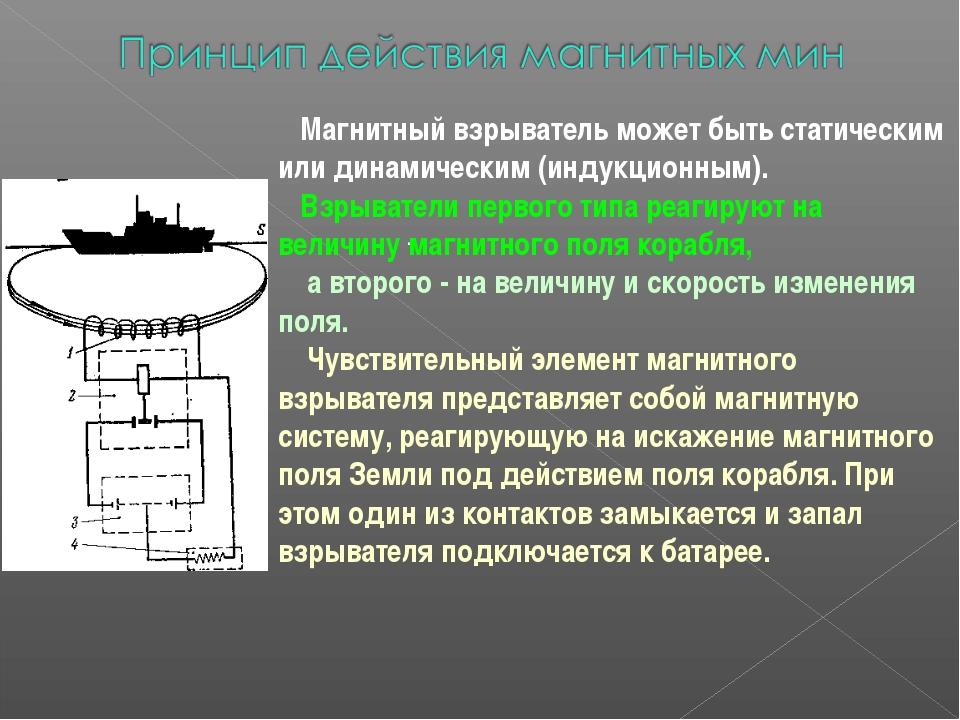. Магнитный взрыватель может быть статическим или динамическим (индукционным)...