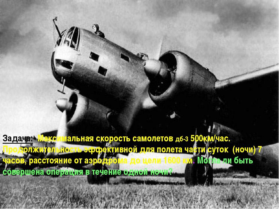 Задача: Максимальная скорость самолетов дб-3 500км/час. Продолжительность эфф...