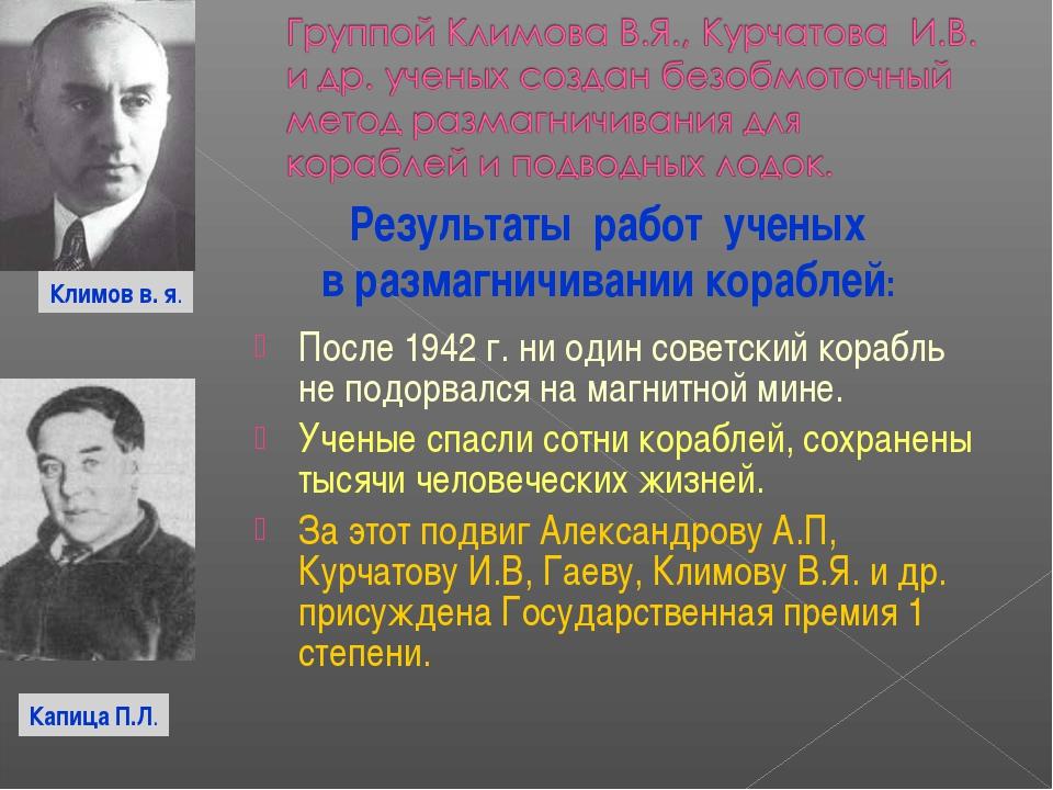 После 1942г. ни один советский корабль не подорвался на магнитной мине. Учен...