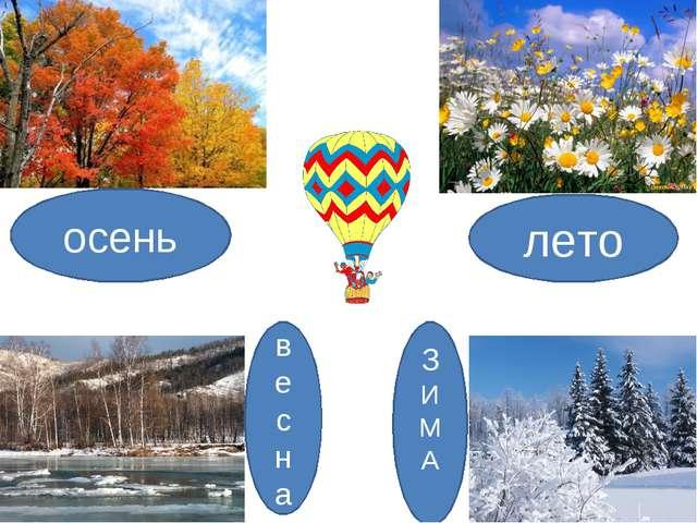 осень лето в е с н а З И М А